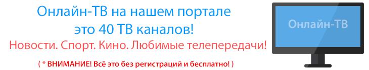 онлайн ТВ Ачинск - 40 каналов!