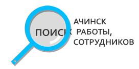Ачинск - Поиск работы. Поиск сотрудников